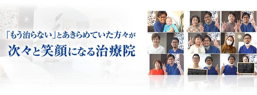 大阪市城東区の整体院トラストのオフィシャルホームページです。