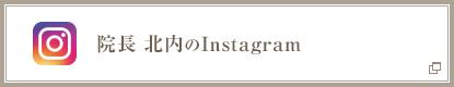 北内院長Instagram